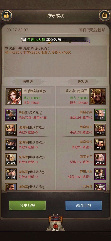 Screenshot_2020-08-27-22-11-07-093_com.jedigames.rxsg.luobo.jpg