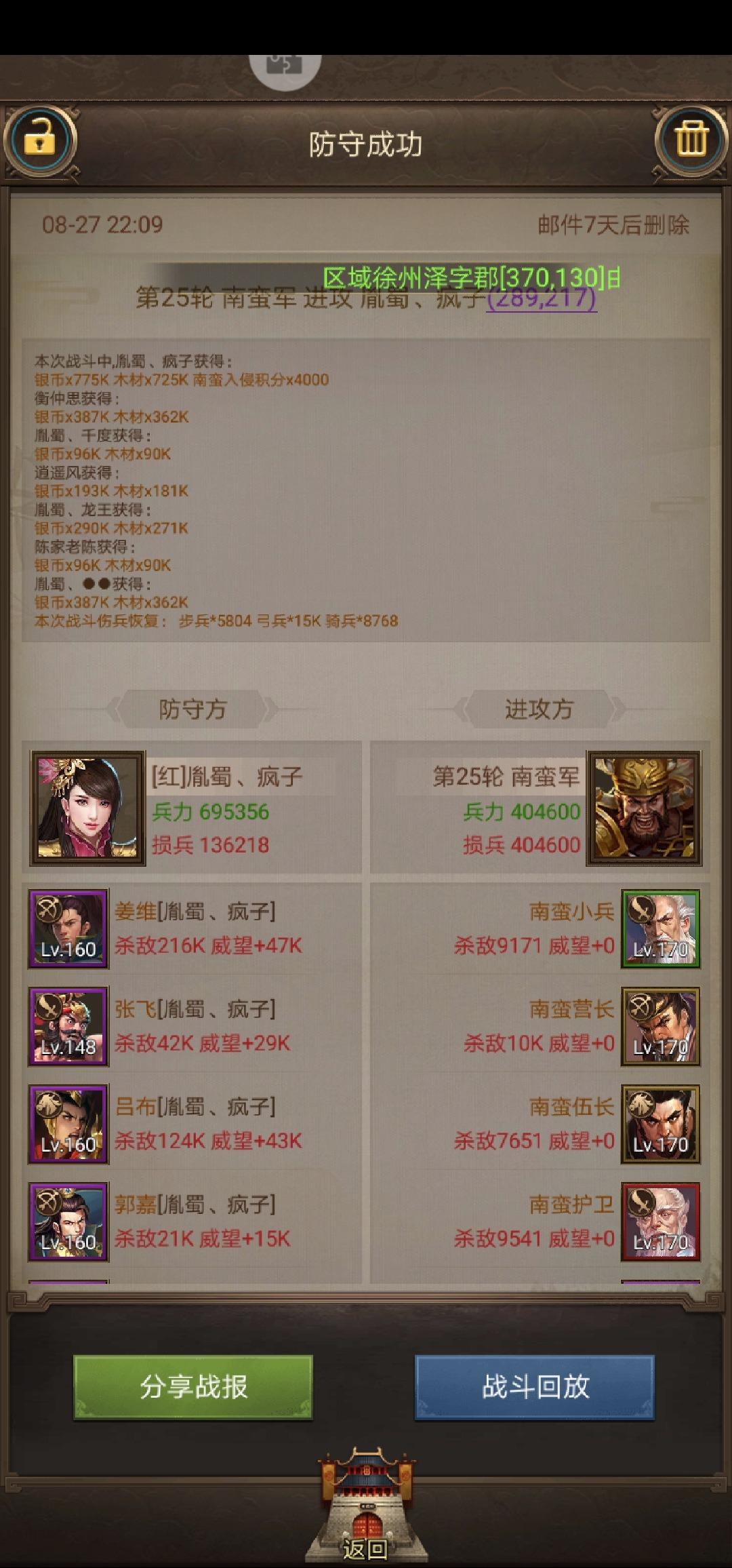 Screenshot_20200827_221258_juedi.tatuyin.rxsg.huawei.jpg