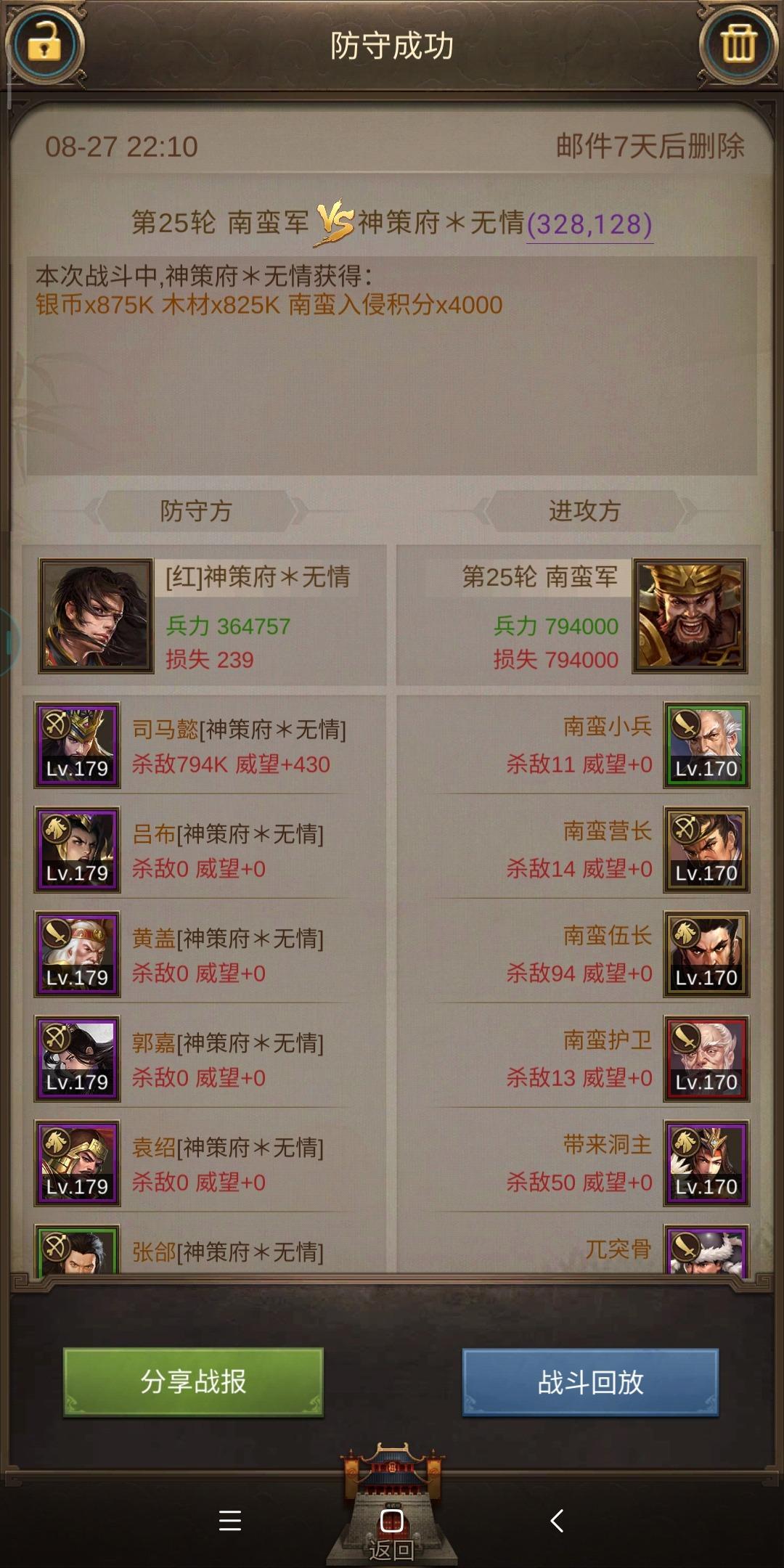 Screenshot_2020-08-27-22-29-27-943_com.jedigames.p16.mi.jpg