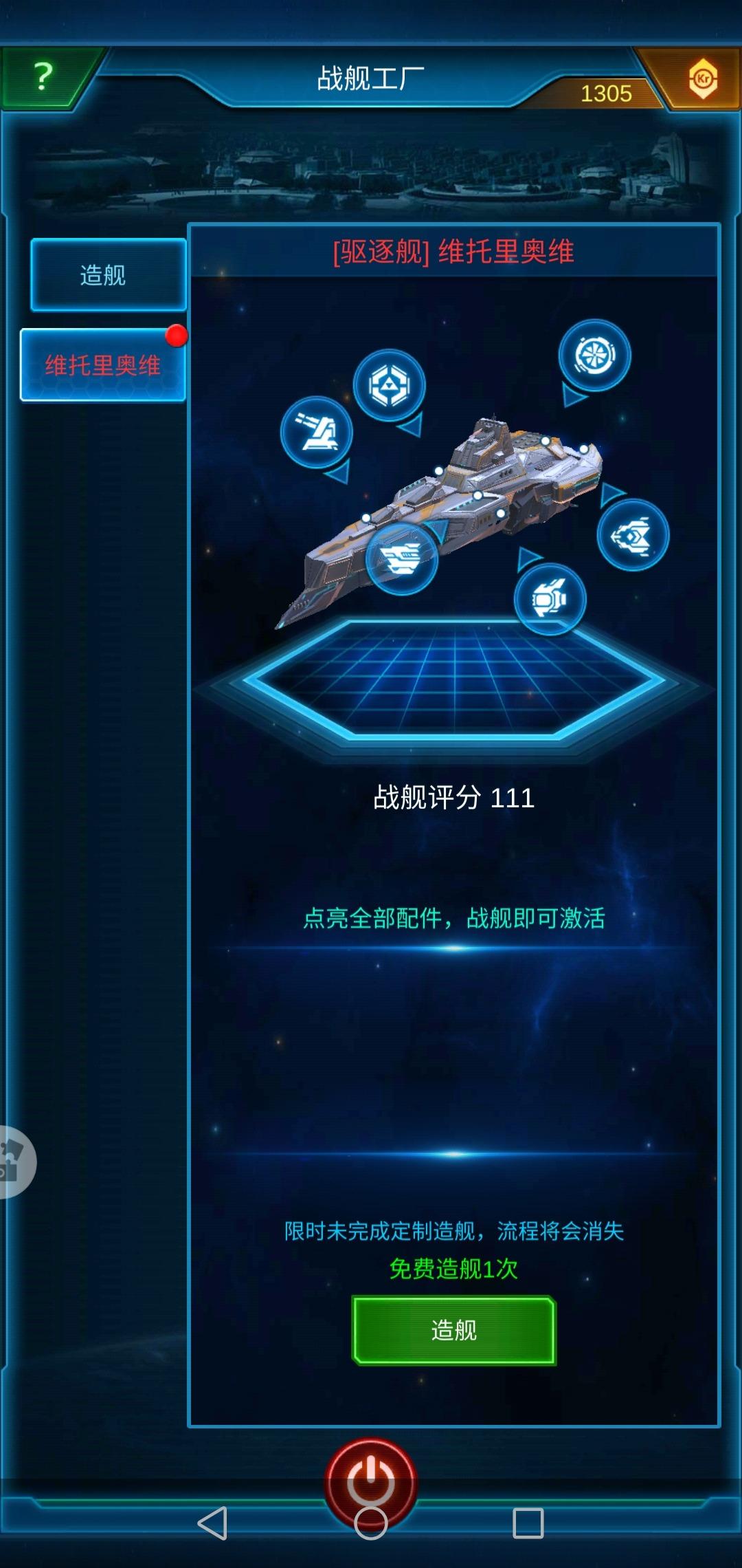 Screenshot_20200922_195406_com.jedigames.p16s.huawei.jpg