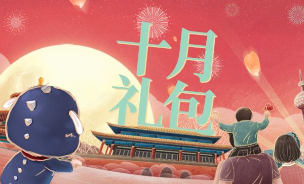 9-28-社区国庆礼包图.jpg