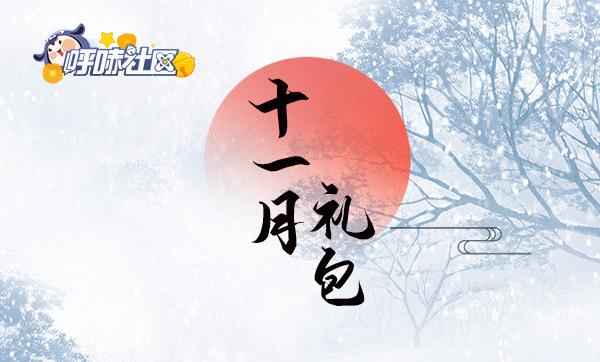 10-30-11月礼包图.jpg