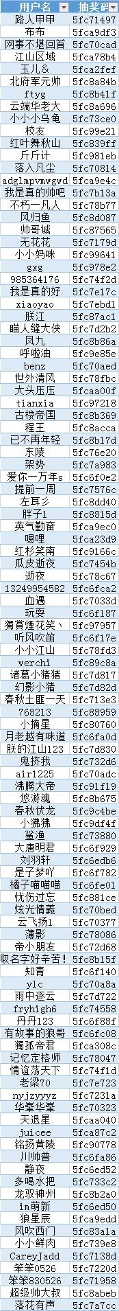 12-9 江山.png