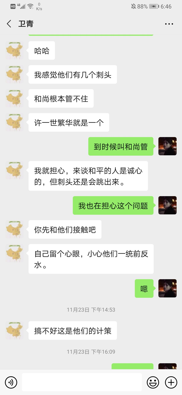 Screenshot_20201226_184657_com.tencent.mm.jpg