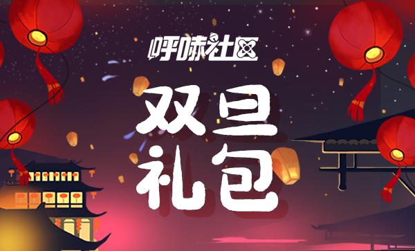 12-25-社区双旦礼包内容图.png