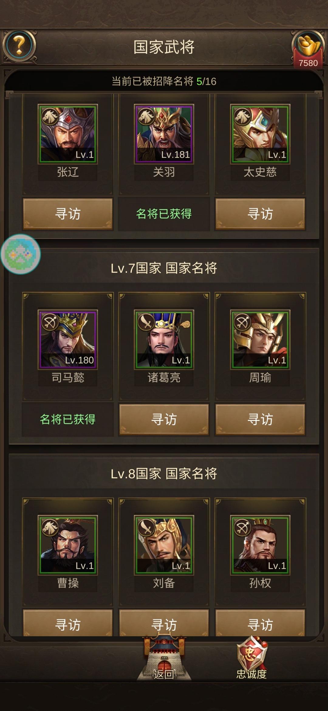 Screenshot_20210228_003212_com.jedigames.RXSG.caohua.jpg