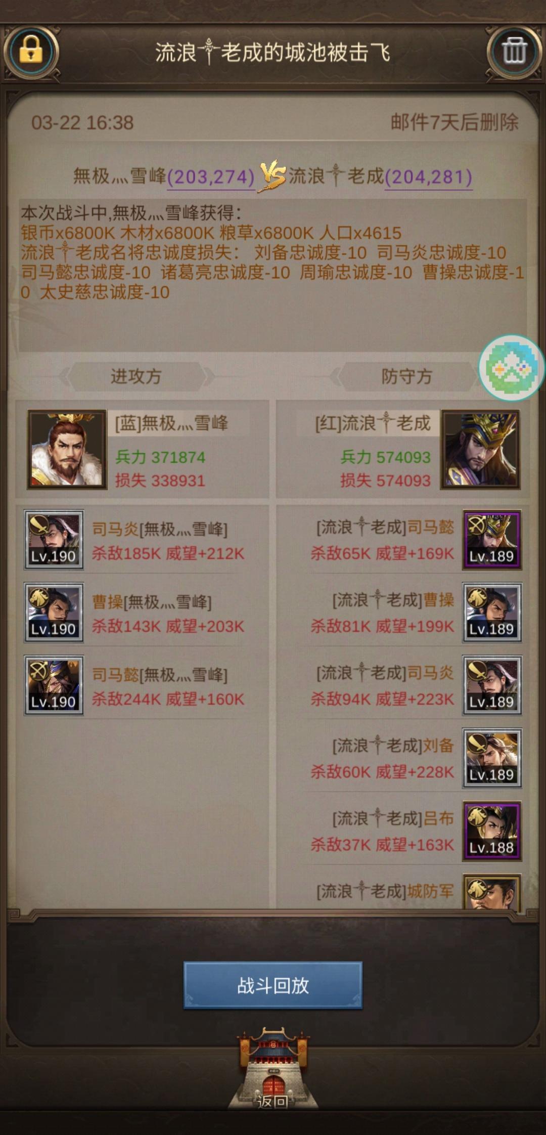 Screenshot_20210322_163906_com.jedigames.RXSG.caohua.jpg