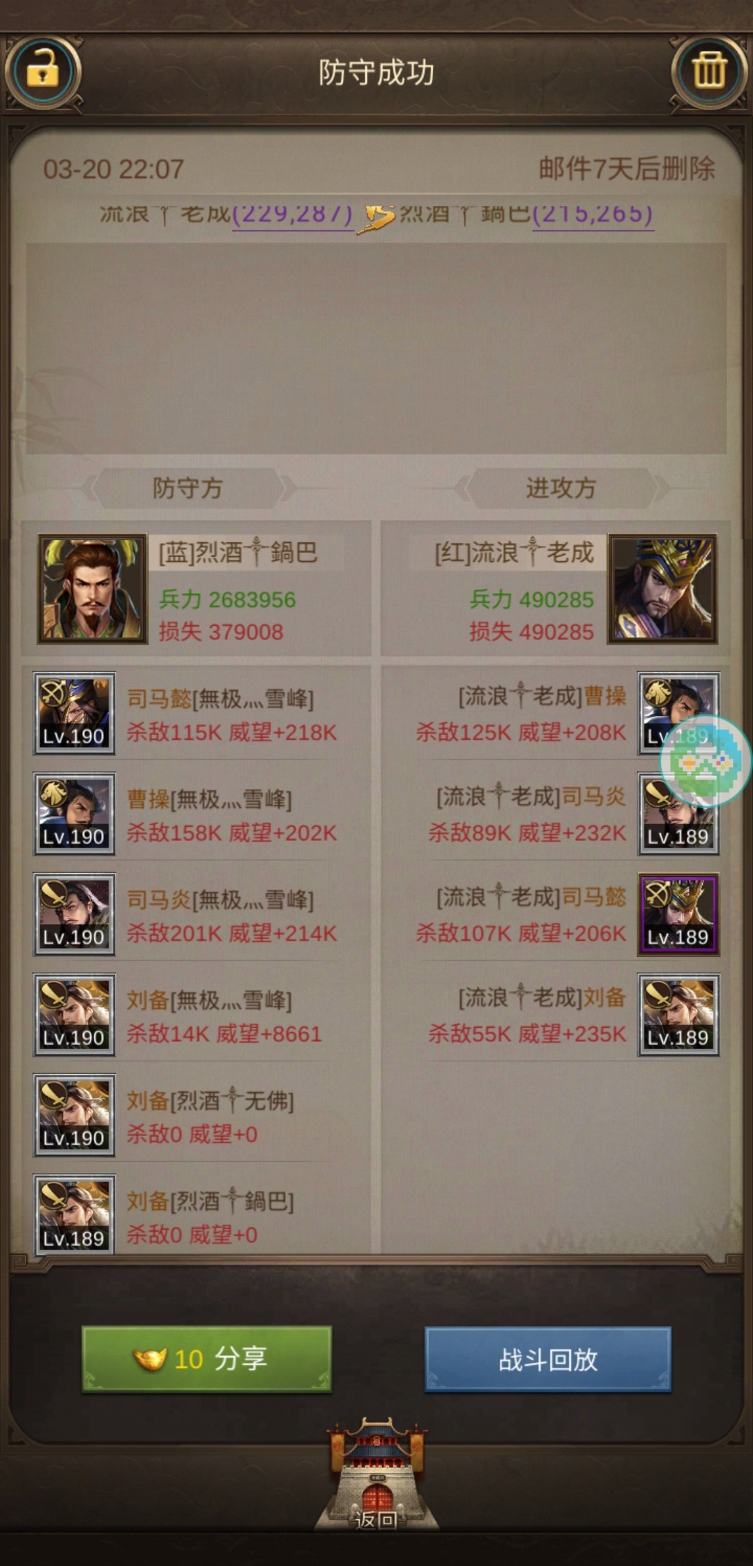 Screenshot_20210320_220728_com.jedigames.RXSG.caohua.jpg