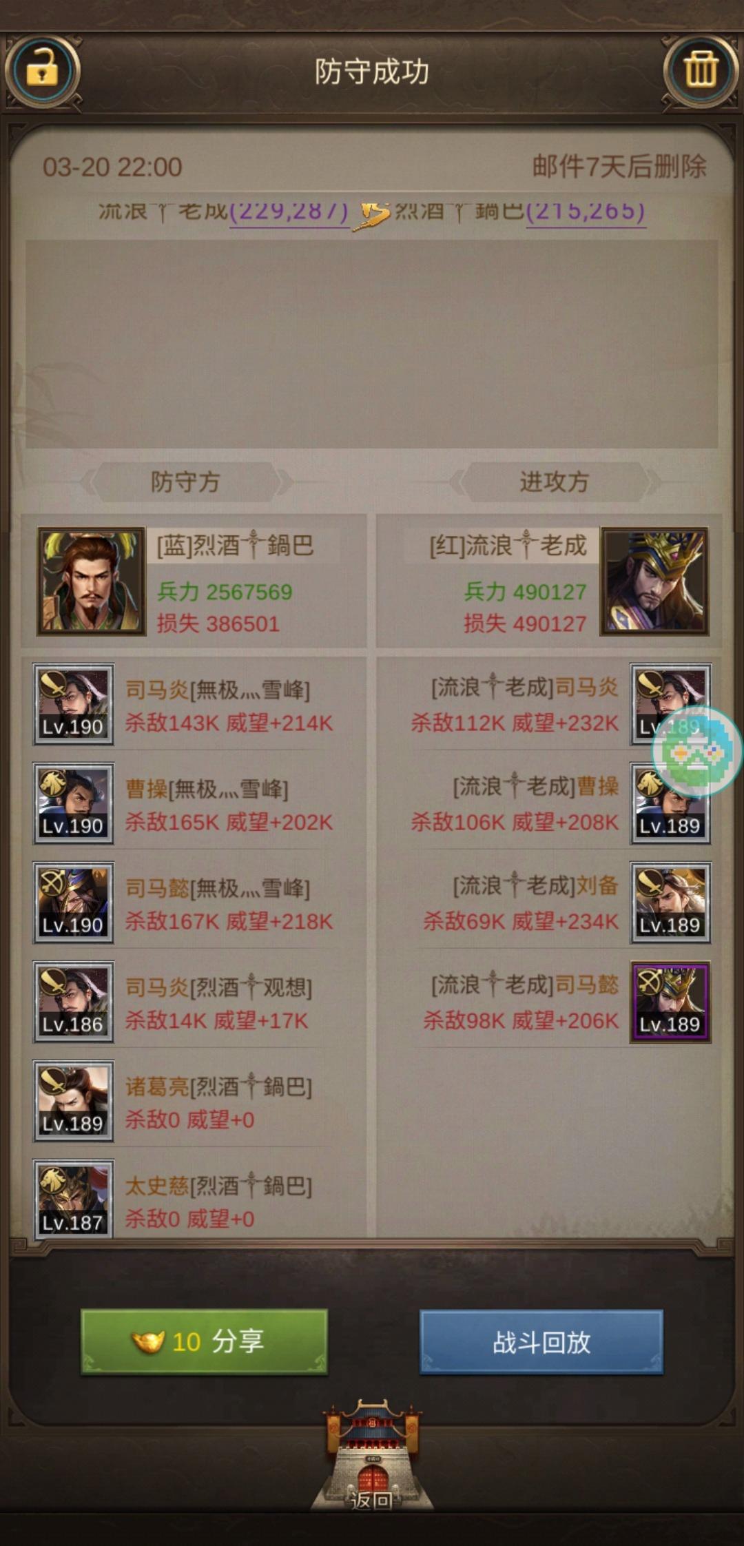 Screenshot_20210320_220803_com.jedigames.RXSG.caohua.jpg