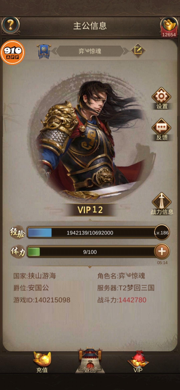 Screenshot_20210501_115725_com.juedigame.ztsg.shoumeng.jpg