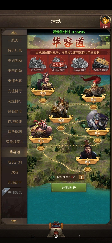 Screenshot_2021-05-05-12-25-54-299_com.jedigames.p16.qh3601.jpg