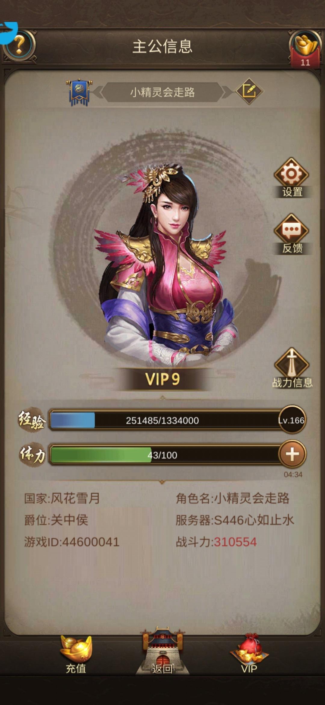 Screenshot_20210508_224043_com.jedigames.p16.qh3601.jpg