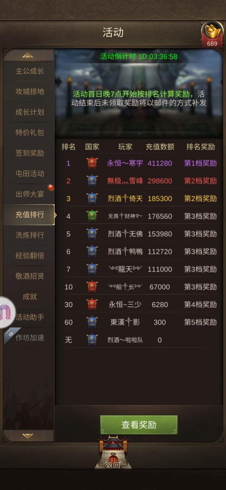 Screenshot_20210520_192301_com.jedigames.p16.mzyx.jpg