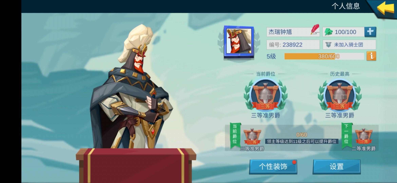 Screenshot_20210602_082409_com.jedigames.p21.guanwang.jpg