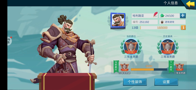 Screenshot_20210602_083651_com.jedigames.bjcw.huawei.jpg