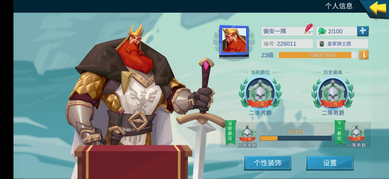 Screenshot_20210603_184530_com.jedigames.bjcw.huawei.jpg