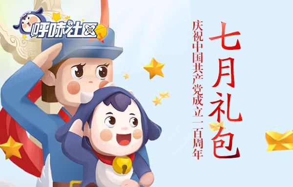 6-29-7月社区礼包图.jpg