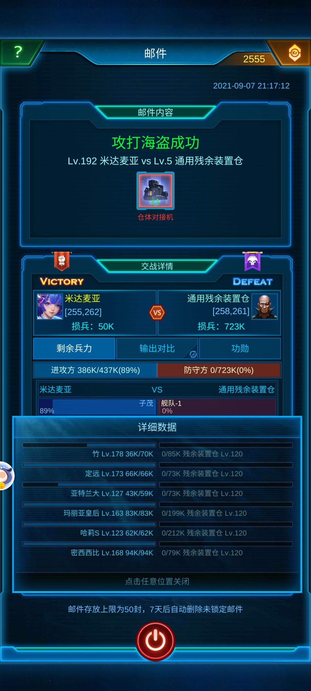 Screenshot_2021-09-07-21-17-45-295_com.yhzj.jedi..jpg