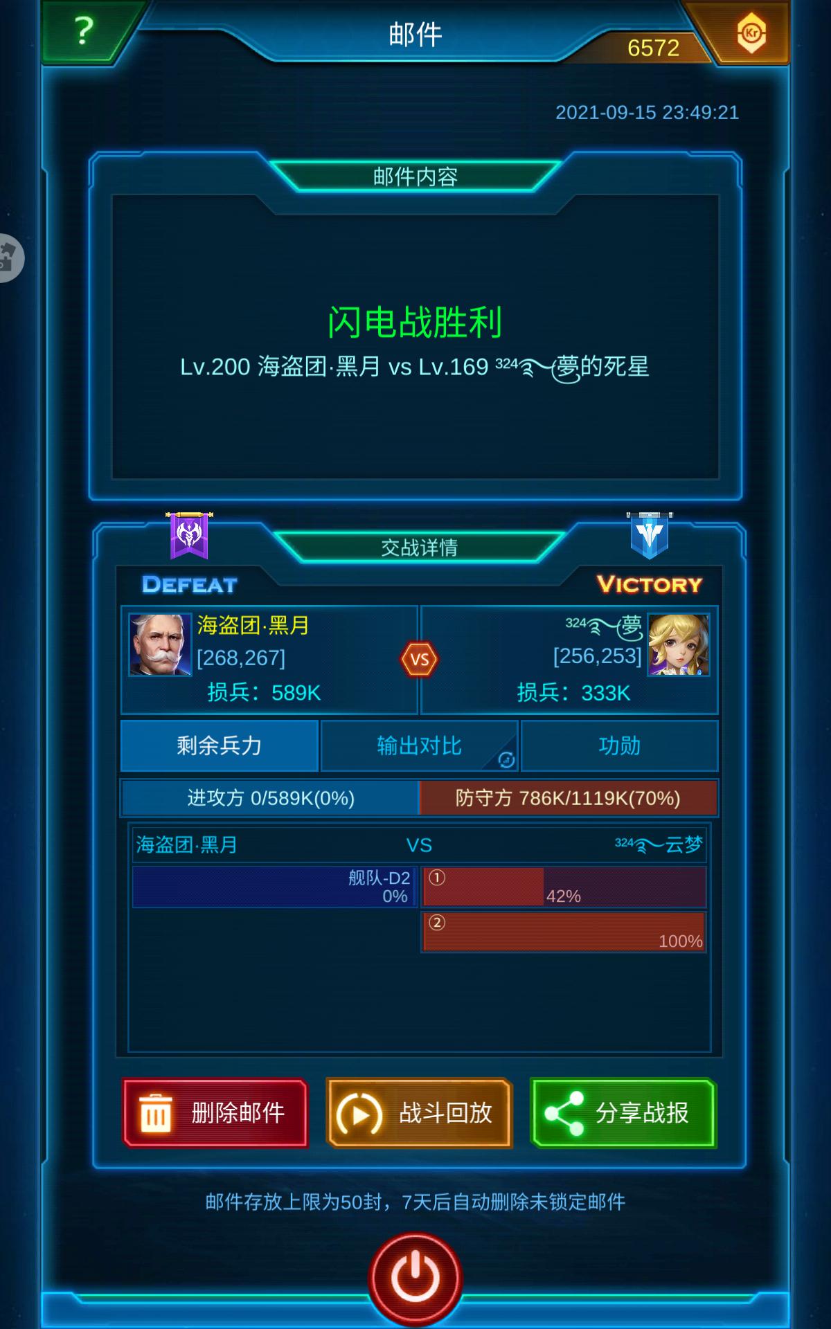 Screenshot_2021-09-15-23-49-33-960_com.jedigames.p16s.huawei.png
