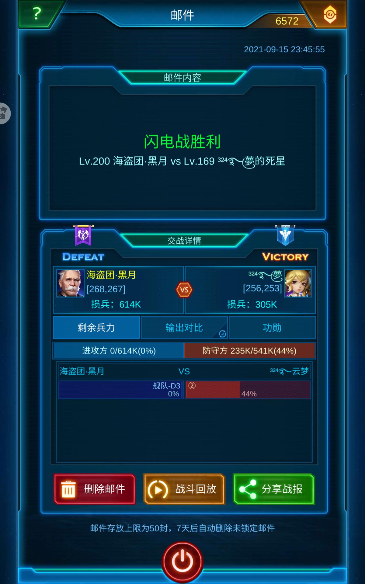 Screenshot_2021-09-15-23-47-32-414_com.jedigames.p16s.huawei.png