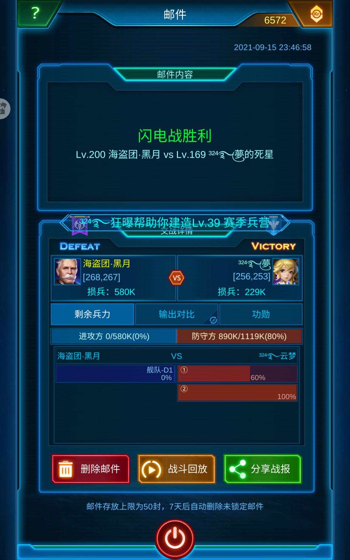 Screenshot_2021-09-15-23-47-28-670_com.jedigames.p16s.huawei.png