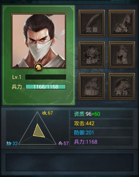 正统三国武将潘璋属性三围